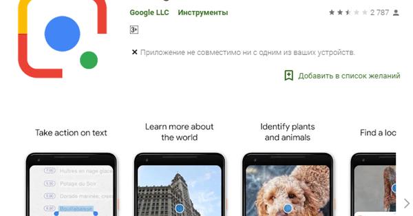 Вышло отдельное приложение системы визуального поиска Google Lens