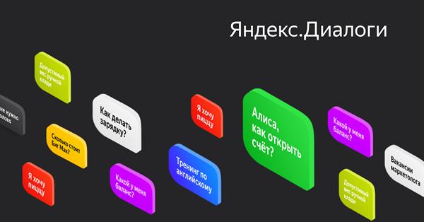 Яндекс.Диалоги открывают сертификацию для агентств и веб-студий