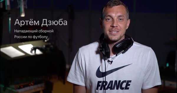 Яндекс.Навигатор заговорил голосом Артёма Дзюбы