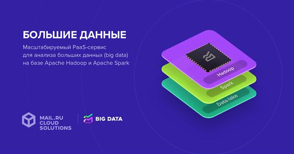 Mail.Ru Group представила новый масштабируемый сервис Cloud Big Data
