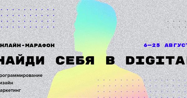 GeekBrains проводит бесплатный онлайн-марафон «Найди себя в Digital»