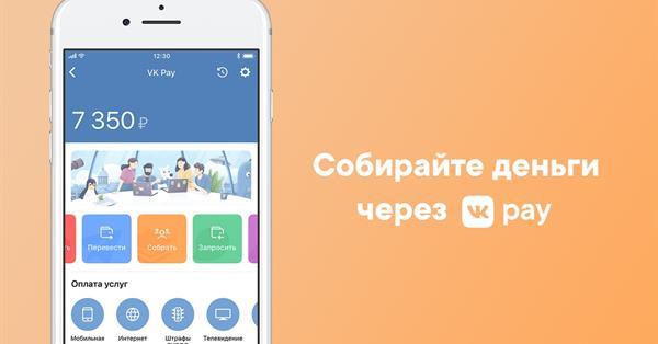 Во ВКонтакте теперь можно принимать пожертвования на личных страницах