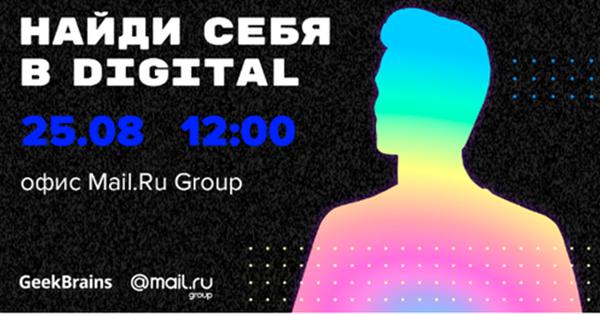 GeekBrains проведет финал «Найди себя в Digital» в офисе Mail.Ru Group