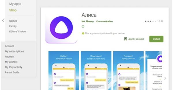 В Google Play обнаружена фальшивая Яндекс.Алиса