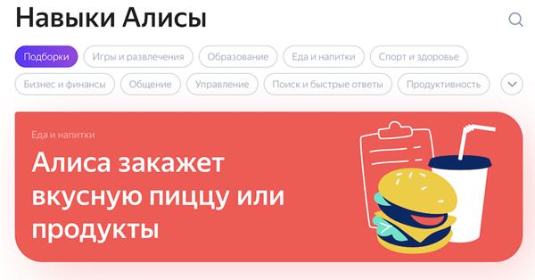 Яндекс добавил систему рейтингов в каталог навыков для Алисы