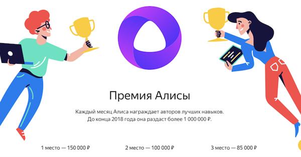 Яндекс начнет награждать разработчиков навыков для Алисы