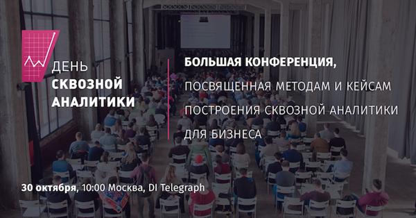 Приглашаем на конференцию «День сквозной аналитики» 30 октября