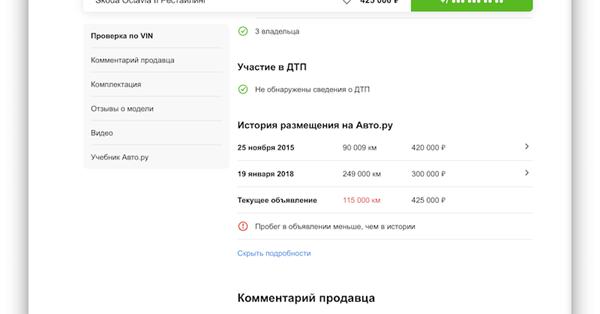 На Авто.ру стала доступна информация о скрученных пробегах