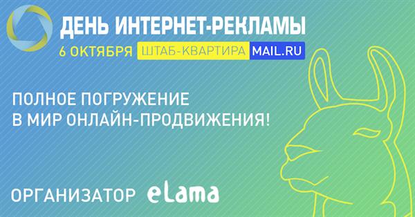 День интернет-рекламы: полное погружение! 6 октября, Москва