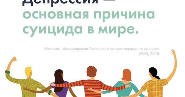 Facebook и РОЦИТ выпустили руководство по распознаванию и предотвращению суицида
