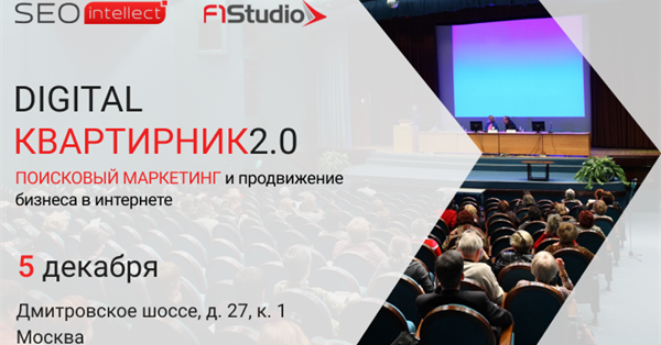 DIGITAL Квартирник 2.0 – конференция по продвижению бизнеса в сети