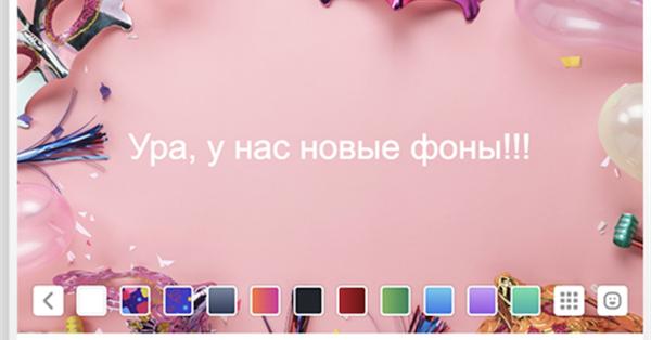 В Одноклассниках появились фоновые картинки для текстовых публикаций