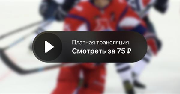 В Одноклассниках появилась возможность создания платных трансляций
