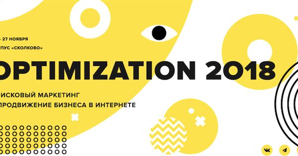 Круглый стол с Яндексом и Google на Optimization 2018