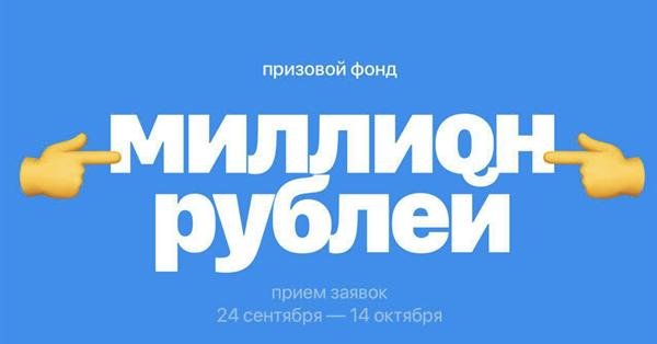 Стартовал конкурс для продакт-менеджеров с призовым фондом 1 000 000 рублей