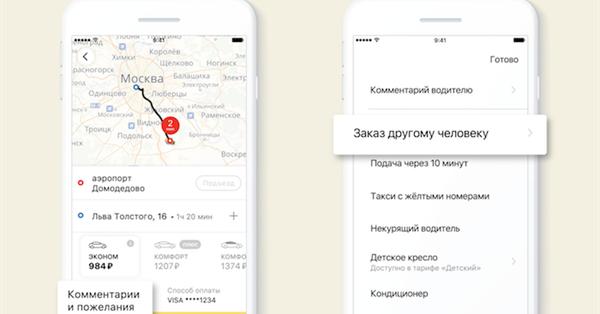 В Яндекс.Такси появилась опция «Заказ другому человеку»