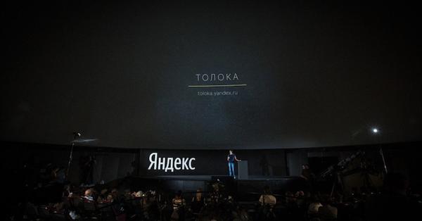 Яндекс приглашает на встречу «Толока для бизнеса»