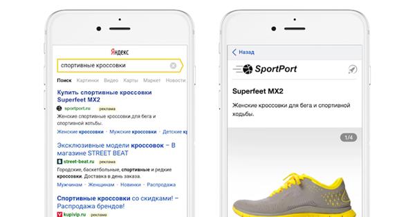 Яндекс открыл турбо-страницы Директа для всех рекламодателей