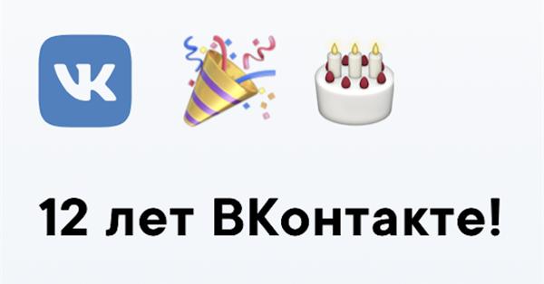 ВКонтакте празднует свое 12-летие