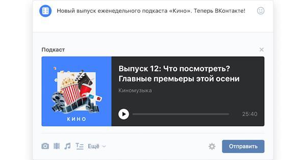 ВКонтакте запустила платформу подкастов
