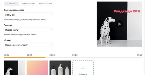В рекламном кабинете ВКонтакте появился конструктор видео
