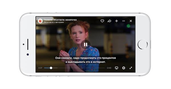 ВКонтакте обновляет мобильный видеоплеер