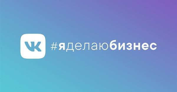 ВКонтакте запускает грантовую программу поддержки региональных предпринимателей