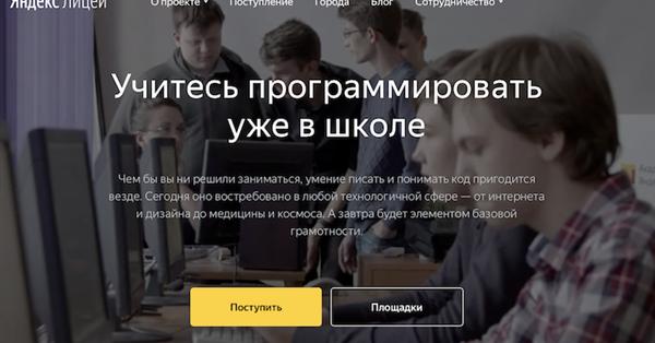 Открылся набор в Яндекс.Лицей