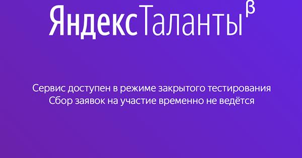 Яндекс проводит закрытое бета-тестирование сервиса Яндекс.Таланты