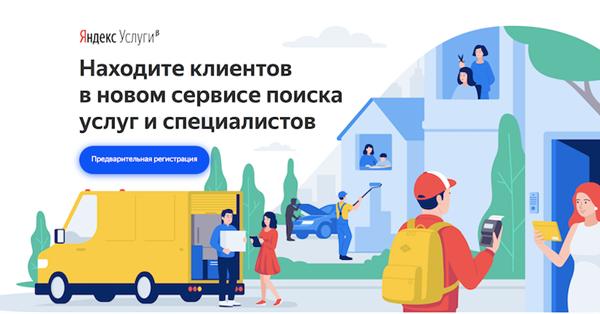 Яндекс начал бета-тестирование сервиса Яндекс.Услуги