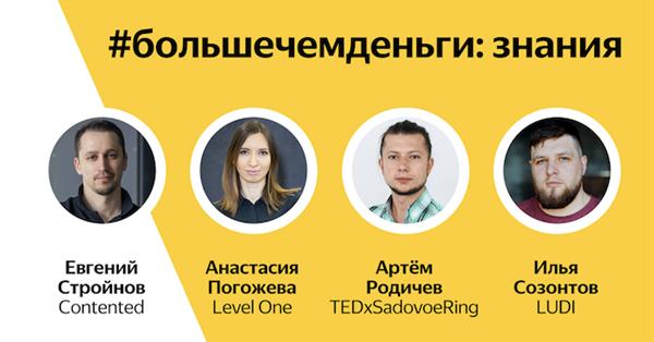 Яндекс.Деньги приглашают на лекцию об образовательных проектах