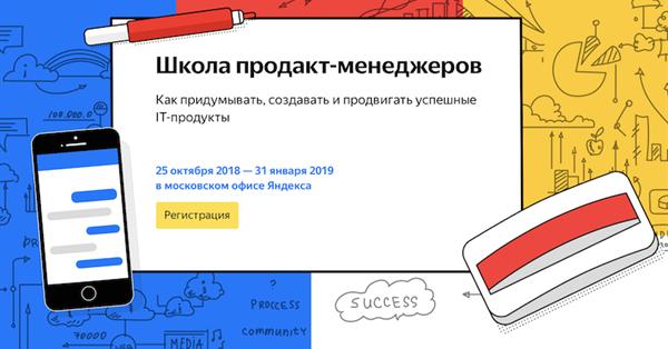 Яндекс открывает набор в Школу продакт-менеджеров