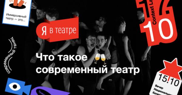 Яндекс запустил проект «Я в театре»