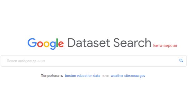 Google запустил поиск по наборам данных – Dataset Search
