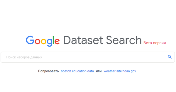 Google поделился деталями работы поиска по наборам данных