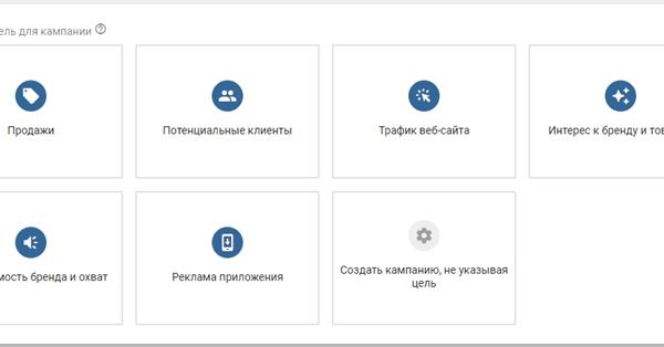 Google Ads начал рекомендовать лучшие типы кампаний для конкретных целей
