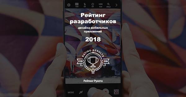 Опубликован Рейтинг разработчиков дизайна мобильных приложений-2018