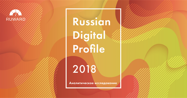 Агентский digital-рынок России демонстрирует рост. Исследование