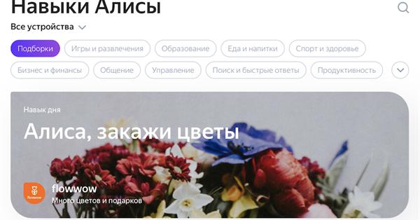 Яндекс обновил каталог Алисы