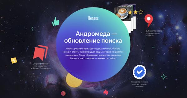 «Андромеда»: больше уникального контента — больше трафика