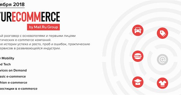 16 ноября Mail.Ru Group проведет в Москве конференцию FuturEcommerce