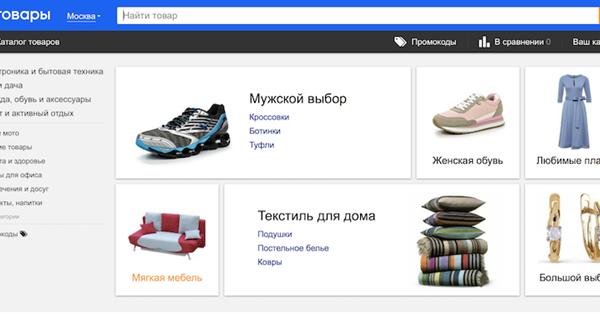 Mail.Ru Group закрывает сервис сравнения цен Товары@Mail.Ru