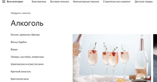 Яндекс.Маркет открыл доступ к витрине алкоголя для всех магазинов
