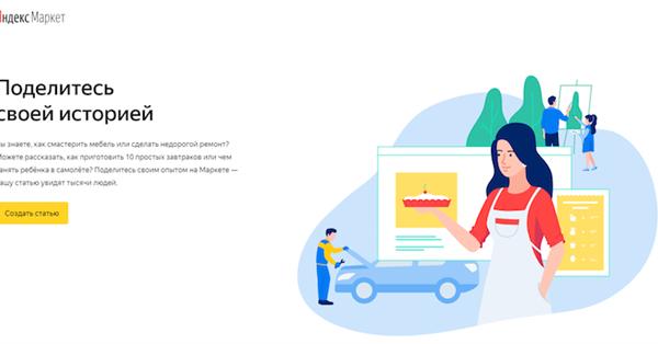 На Яндекс.Маркете появилась возможность публиковать статьи в Журнале сервиса