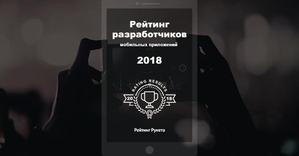 Рейтинг Рунета опубликовал ТОП-200 лучших мобильных разработчиков-2018