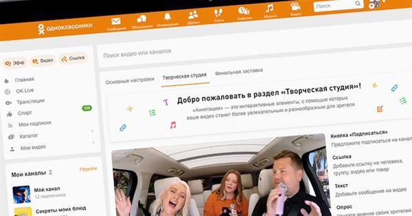 Одноклассники представили платформу для создателей видеоконтента