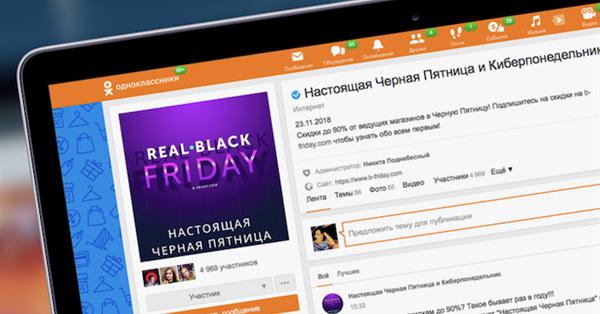 Для Одноклассников Черная Пятница начнется в четверг