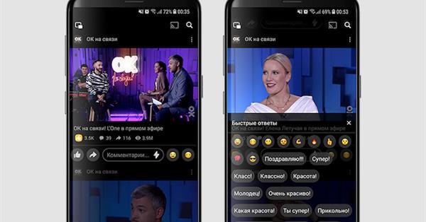 Одноклассники запустили умную ленту видео в мобильном приложении