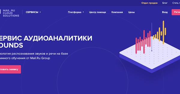 Mail.Ru Group запустила сервис аудиоаналитики Sounds