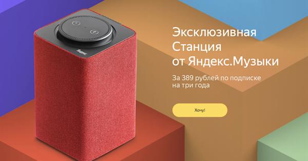 Яндекс ограничил продажу красной Яндекс.Станции по подписке